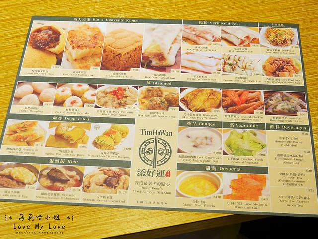 台北車站餐廳美食推薦添好運港式飲茶港式料理 (3)