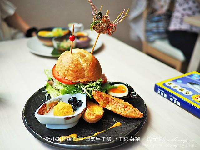 錦小路物語 台中 日式早午餐 下午茶 菜單 11
