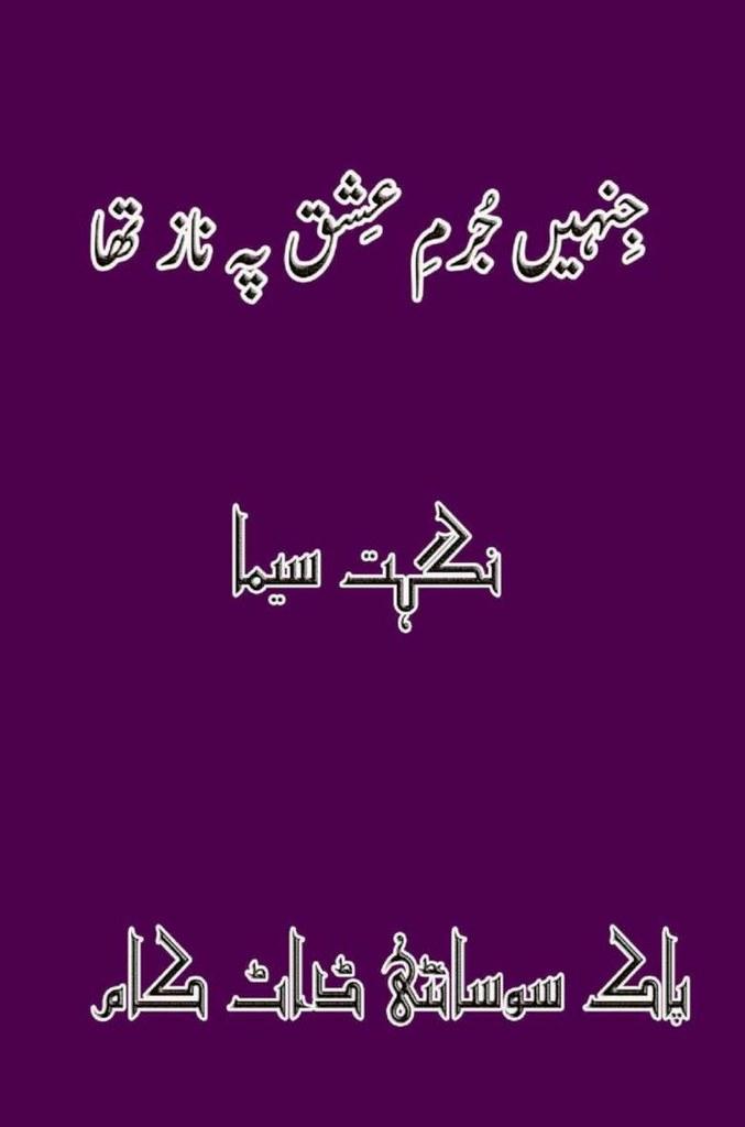 Jinhen Jurm E Ishaq Pe Naaz Tha Complete Novel By Nighat Seema