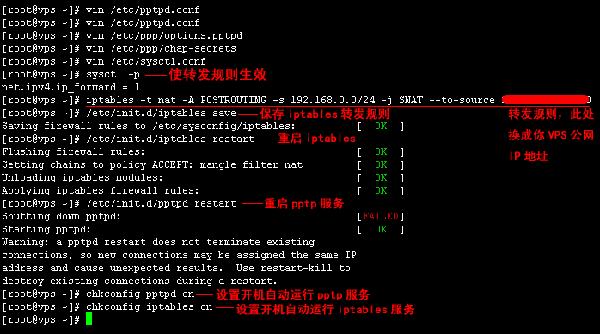 果连接出现错误619则输入如下命令解决:-CentOS Linux VPS架设
