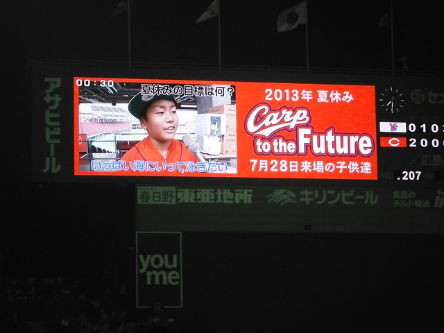 Carp to the Future!