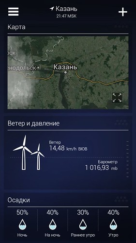 Yahoo Weather для Android