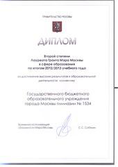 Грант Мэра Москвы 2012-13