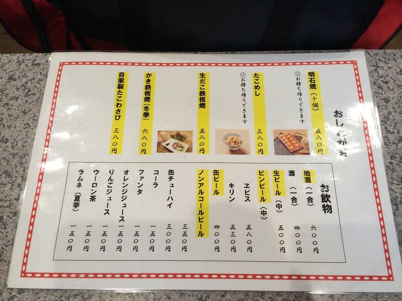 2014-08-15-akashi023