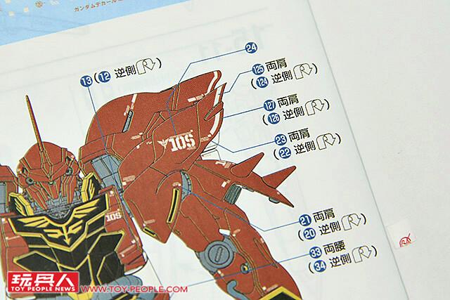畫龍點睛的警示標誌! MSN-06S 新安洲 水貼光澤研磨技法