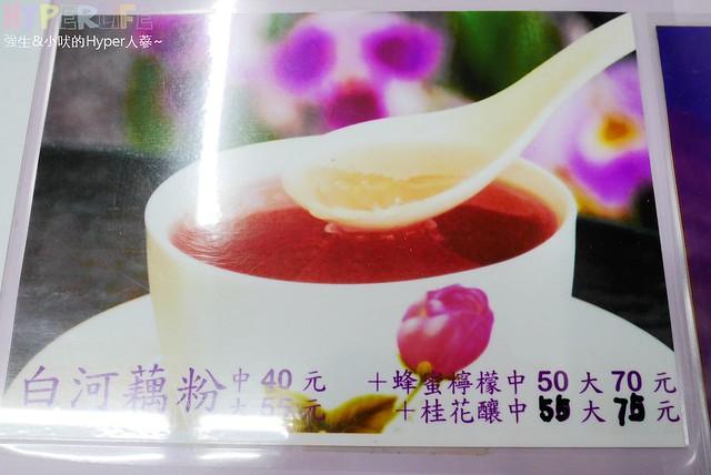 30383918814 edfbdb349d z - 專賣蓮藕芋頭甜湯點心《蓮芋坊》,季節限定香菇芋頭米粉開賣了好好味啊~~紅豆紫米芋圓好適合女孩們小紅來時嗑上一碗呦!