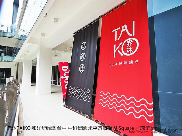 赤沐TAIKO 和洋炉端燒 台中 中科餐廳 米平方商場 M Square 30