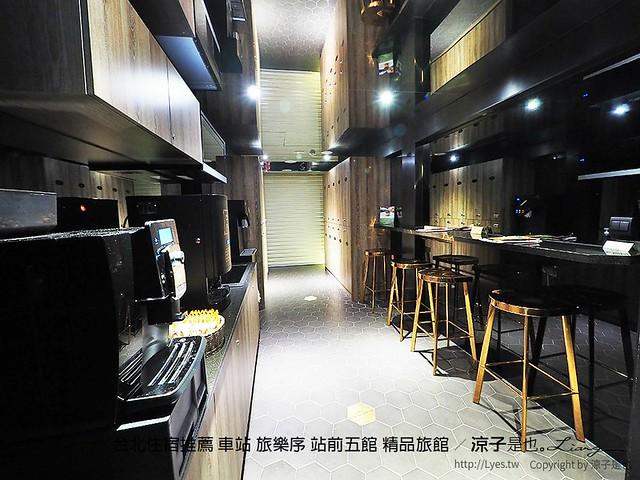 台北住宿推薦 車站 旅樂序 站前五館 精品旅館 54