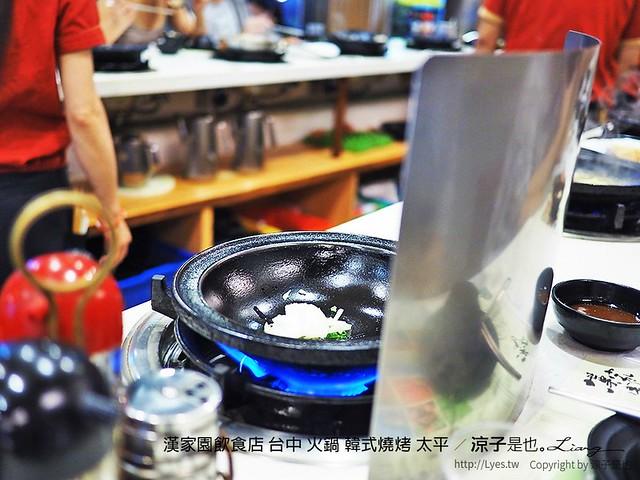 漢家園飲食店 台中 火鍋 韓式燒烤 太平 5