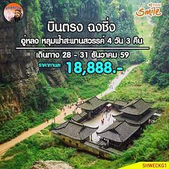#ทัวร์ปีใหม่ #บินตรงฉงชิ่ง #อู่หลง #หลุมฟ้าสะพานสวรรค์ | บิน THAI SMILE เดินทาง 28 - 31 ธ.ค. 59 ราคาท่านละ 18,888.-  หมู่บ้านโบราณฉือชีโข่ว สัมผัสกลิ่นอายย้อนยุคสมัยราชวงศ์ซ่ง หมิง ชิง, เมืองอู่หลง, อุทยานหลุมฟ้าสะพานสวรรค์ ชม 3 สะพานสวรรค์ ที่หุบเหวด้านล