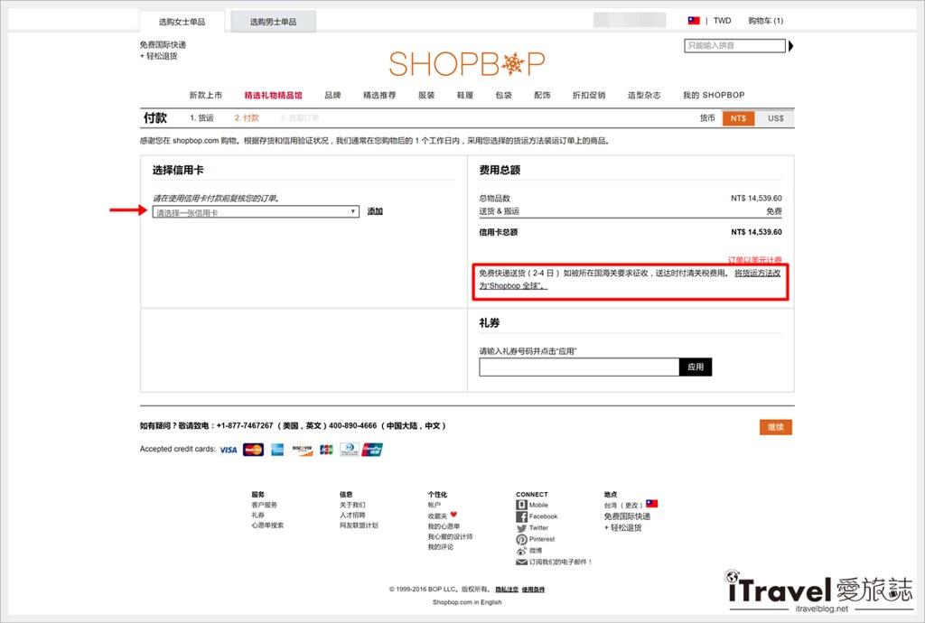 shopbop 订购教学 (21)