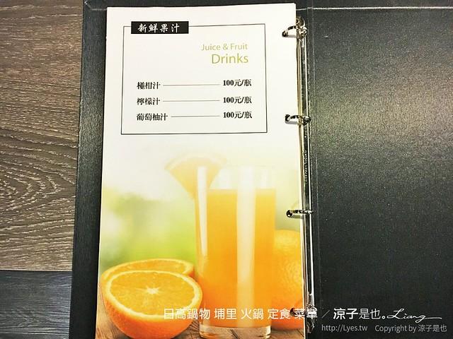 日高鍋物 埔里 火鍋 定食 菜單 9