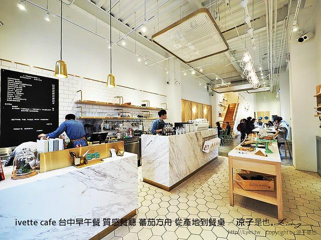 ivette cafe 台中早午餐 質感餐廳 蕃茄方舟 從產地到餐桌 58