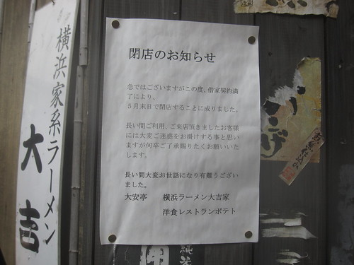 張り紙@大吉家(練馬)