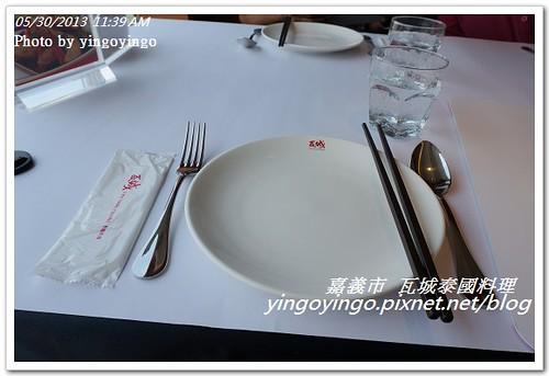 嘉義市_瓦城泰國料理20130530_DSC04028
