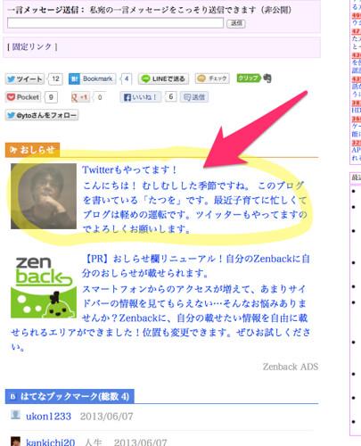 zenback おしらせ欄