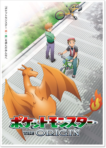 130817 - 元祖「神奇寶貝」老電玩『赤・綠』首度改編電視動畫《Pokemon THE ORIGIN》將在10/2正式放送!
