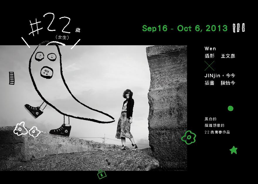 小弟的展覽,歡迎大家去看(#22攝影插畫展)