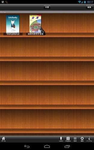 アプリSlide Books を利用 by haruhiko_iyota