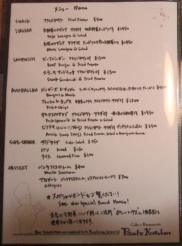 食事メニュー@Paul's Kitchen 2013年10月10日 by Poran111