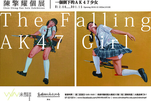 《一個倒下的AK47少女|陳擎耀個展 The Falling AK47 Girl |Chen Ching-Yao Solo Exhibition》