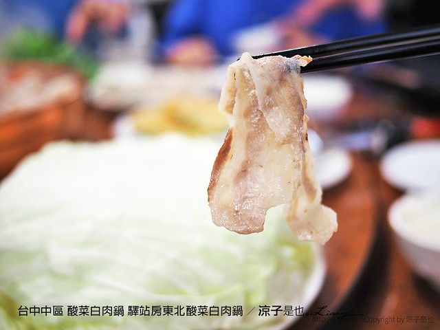 台中中區 酸菜白肉鍋 驛站房東北酸菜白肉鍋 12