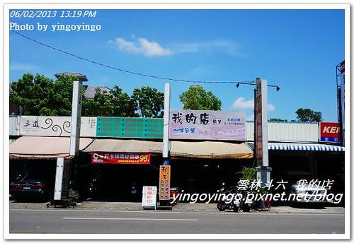 雲林斗六_我的店20130602_DSC04130