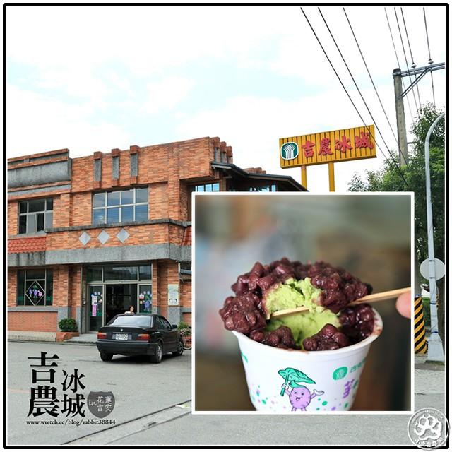 花蓮吉安-吉農冰城 (2)
