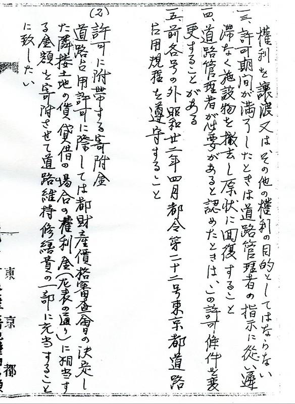 三原橋地下街経緯公文書022