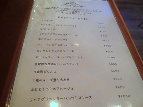 ちから亭(江古田)