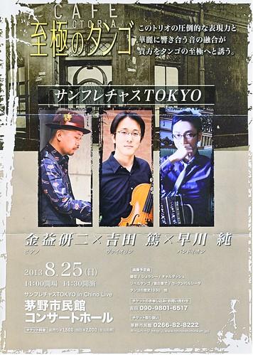「至極のタンゴ」サンフレチェスTOKYO (茅野市民館コンサートホール)パンフレット by Poran111