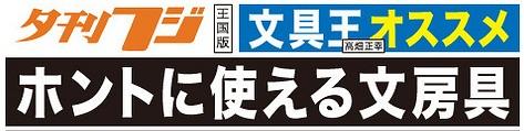 夕刊フジ隔週連載「ホントに使える文房具」9月2日(月)発売です!