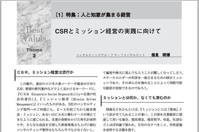 ミッション経営 PDF