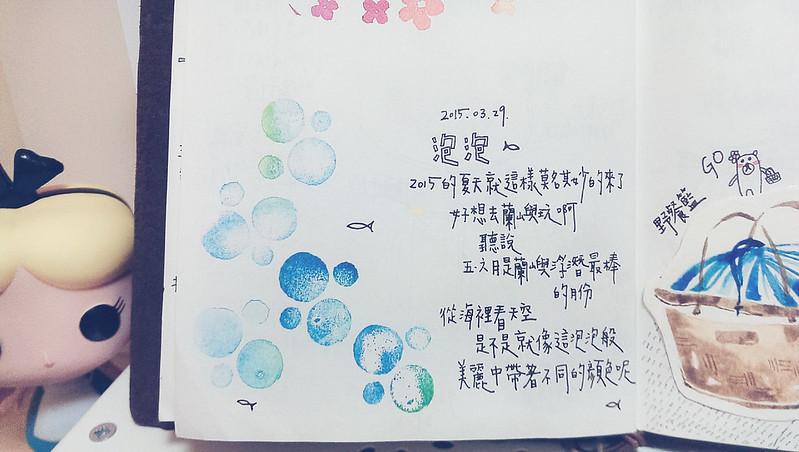 手繪手帳 (19)