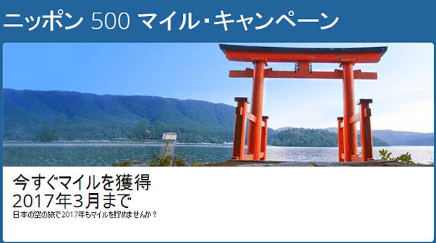 161017 デルタニッポン500マイルキャンペーン