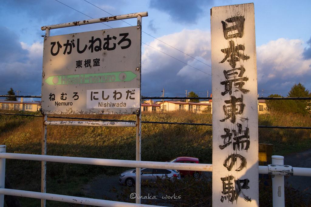 kushiro-6211