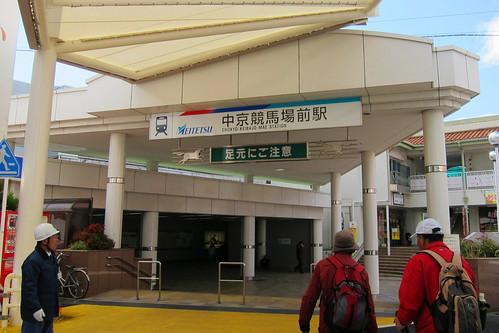 中京競馬場前駅 / Chukyo-Keibajo-Mae Sta.