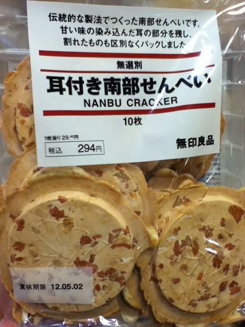 無印良品Nanbu Cracker