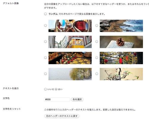 ヘッダー ‹ iPhoneとマヨテキメモ — WordPress