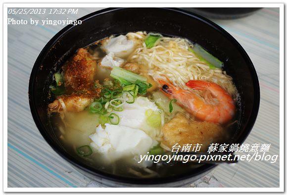 台南市_蘇家鍋燒意麵20130525_DSC03885
