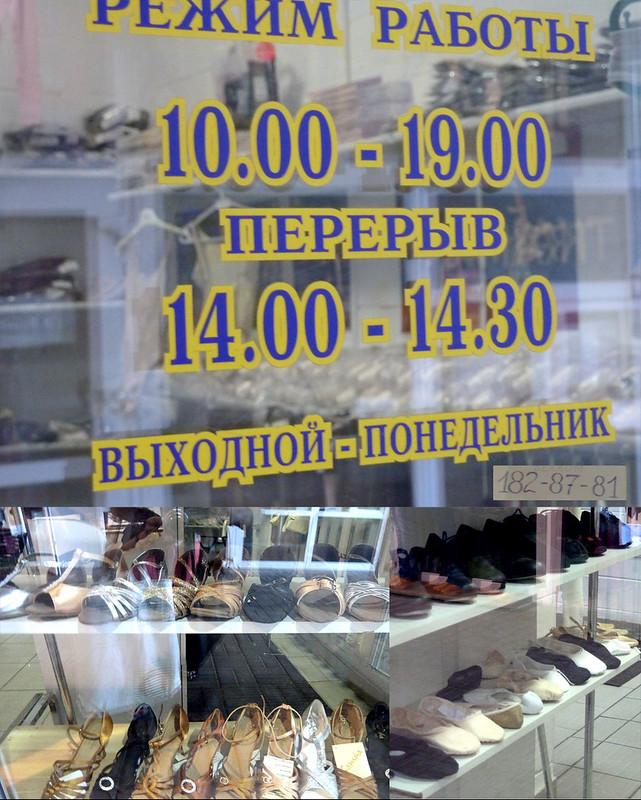 магазин обуви для балета и танцев Минск 1
