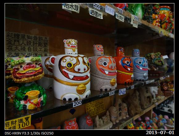 20130701_Kinmen_Fun1