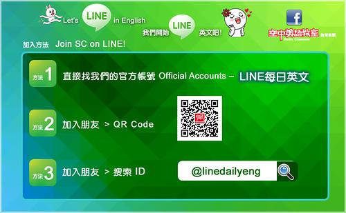LINE每日英文