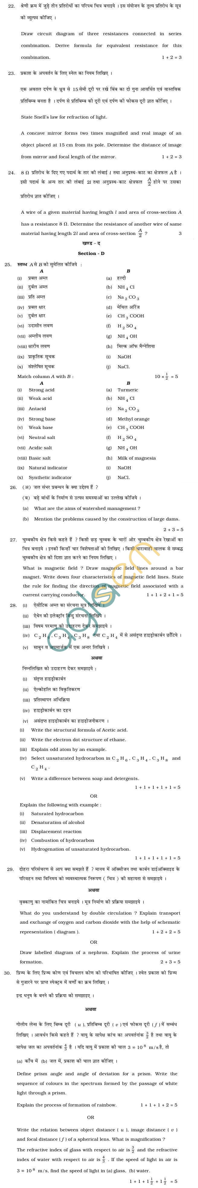 Rajasthan Board Praveshika Science Question Paper 2013