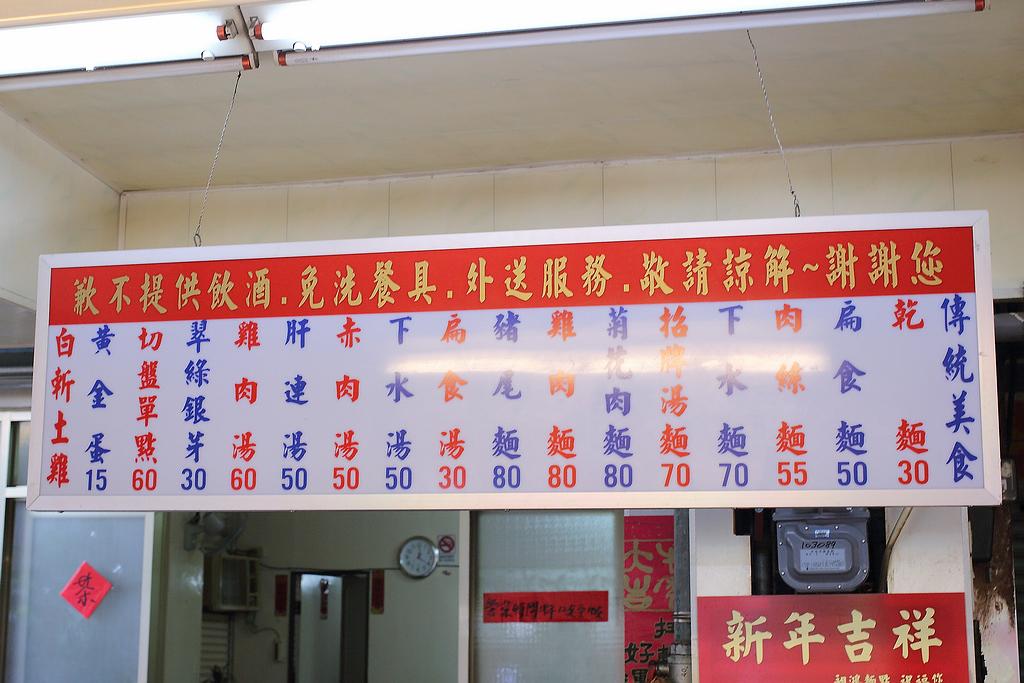 20140412萬華-昶鴻麵點 (3)