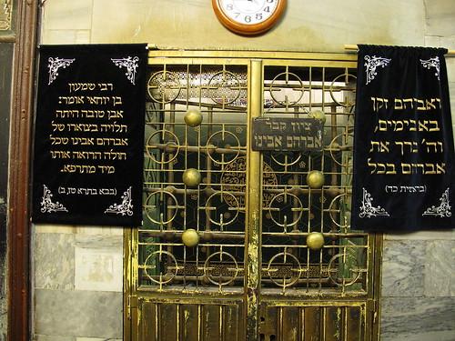 아브라함의 무덤. 현재의 헤브론, 아브라함 모스크가 된 막벨라 굴에 있다.