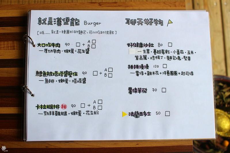 午號出口板橋江子翠早午餐 (31)