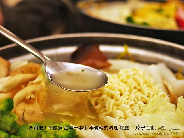 奔跑吧!年糕鍋 台中一中街 平價韓式料理 餐廳 16