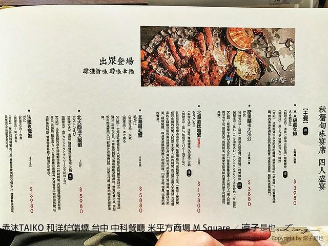 赤沐TAIKO 和洋炉端燒 台中 中科餐廳 米平方商場 M Square 8