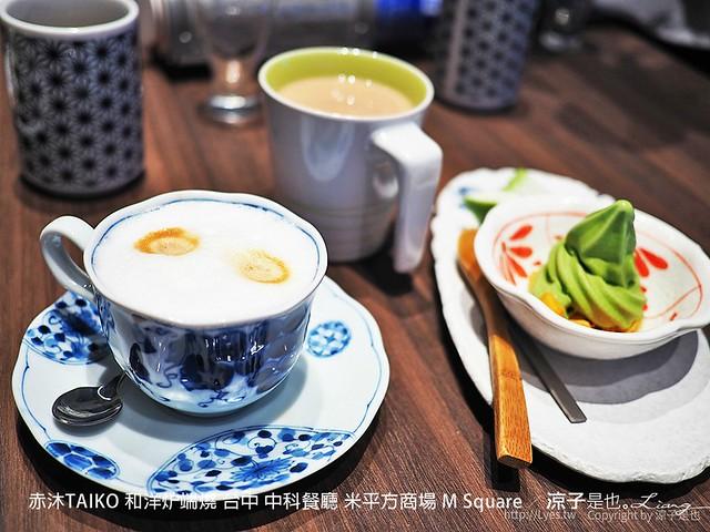 赤沐TAIKO 和洋炉端燒 台中 中科餐廳 米平方商場 M Square 69